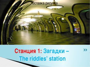Станция 1: Загадки – The riddles' station