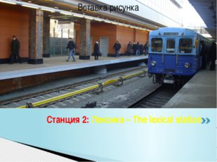 Станция 2: Лексика – The lexical station