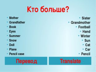 Кто больше? Перевод Translate Mother Grandfather Book Eyes Summer Snow Doll P
