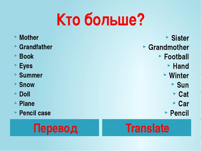 Кто больше? Перевод Translate Mother Grandfather Book Eyes Summer Snow Doll P...