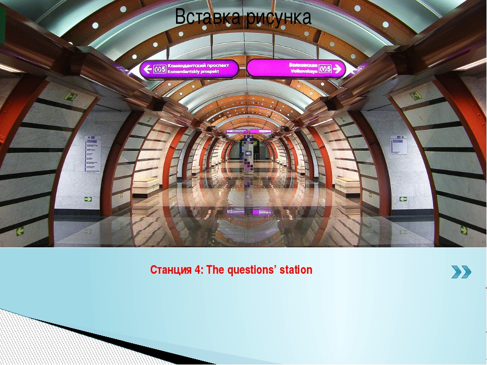 Станция 4: The questions' station
