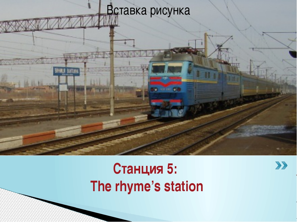 Станция 5: The rhyme's station