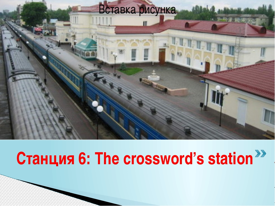 Станция 6: The crossword's station