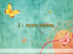 1 - тапсырма