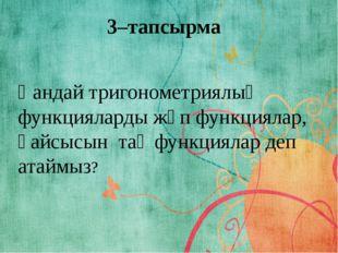 3–тапсырма Қандай тригонометриялық функцияларды жұп функциялар, қайсысын тақ