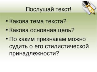 Послушай текст! Какова тема текста? Какова основная цель? По каким признакам