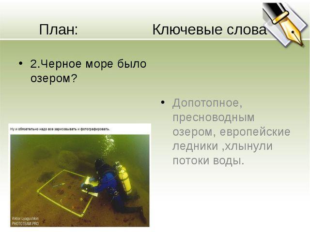 План: Ключевые слова 2.Черное море было озером? Допотопное, пресноводным озер...