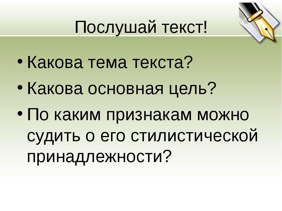 Послушай текст! Какова тема текста? Какова основная цель? По каким признакам...