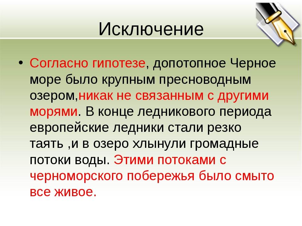 Исключение Согласно гипотезе, допотопное Черное море было крупным пресноводны...