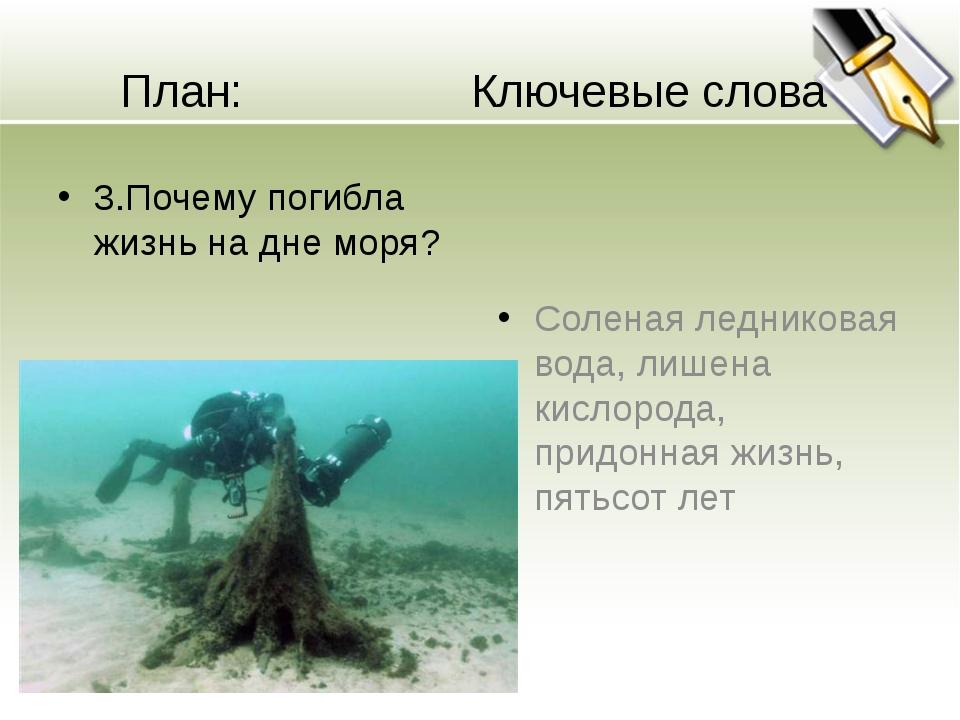 План: Ключевые слова 3.Почему погибла жизнь на дне моря? Соленая ледниковая в...