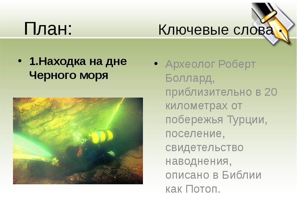 План: Ключевые слова 1.Находка на дне Черного моря Археолог Роберт Боллард, п...