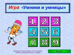 Выход Выберите номер вопроса и щёлкните левой клавишей мыши по цифре Игра «У