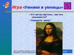 Играть дальше Правильный ответ: Картина «Мона Лиза» Леонардо да Винчи (1452-1