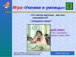 Играть дальше Правильный ответ: Картина «Девочка с персиками» Валентин Але