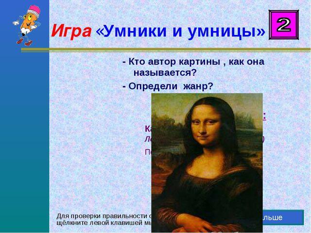 Играть дальше Правильный ответ: Картина «Мона Лиза» Леонардо да Винчи (1452-1...