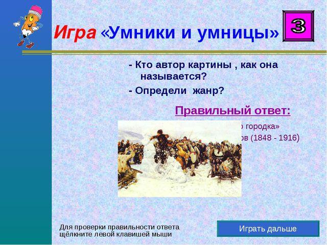 Играть дальше Правильный ответ: Картина «Взятие зимнего городка» Василий Иван...