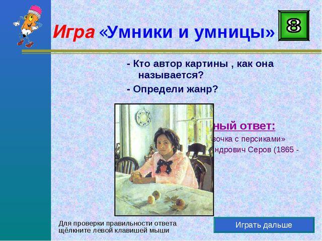Играть дальше Правильный ответ: Картина «Девочка с персиками» Валентин Але...