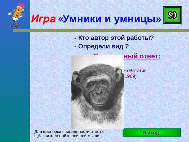Правильный ответ: Василий Алексеевич Ватагин (1883/18884 -1969) Графика Для...