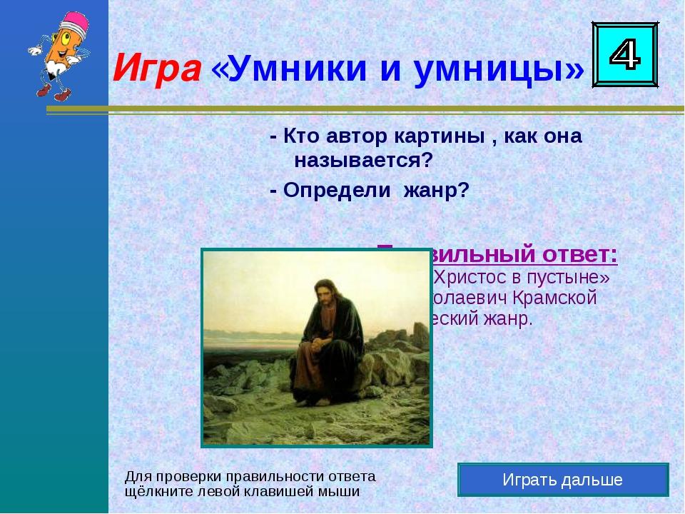 Играть дальше Правильный ответ: Картина«Христос в пустыне» Иван Николаевич Кр...