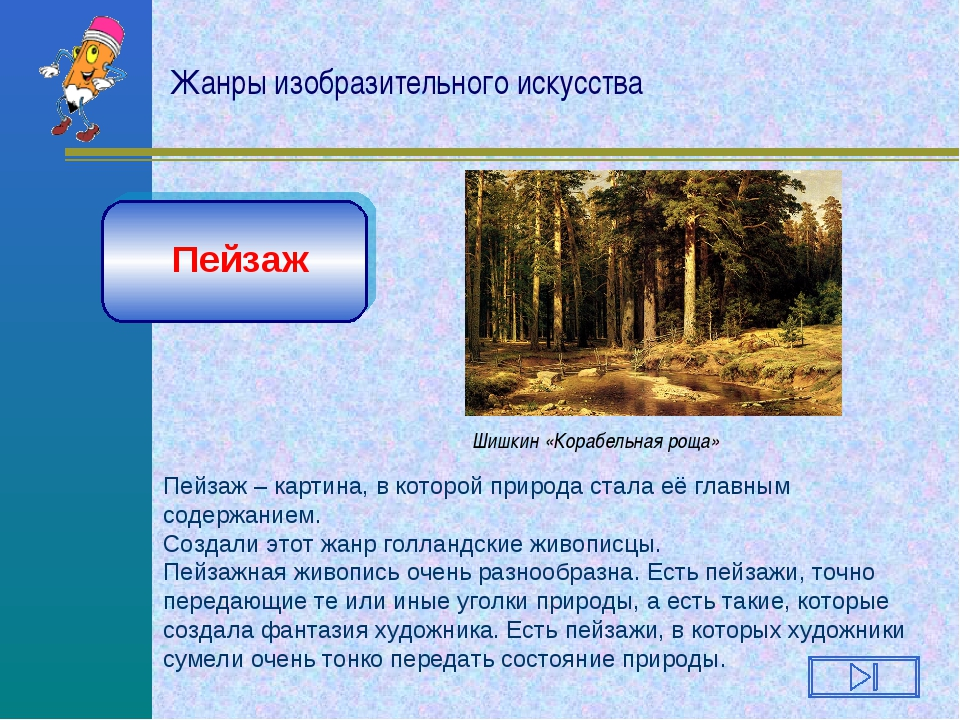 Жанры изобразительного искусства Пейзаж Пейзаж – картина, в которой природа с...