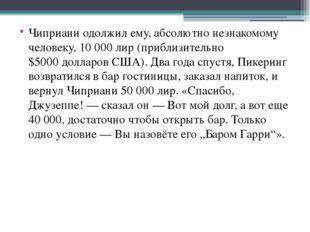 Чиприани одолжил ему, абсолютно незнакомому человеку, 10 000лир(приблизител