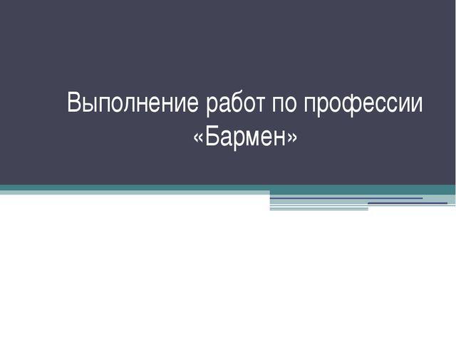Выполнение работ по профессии «Бармен»