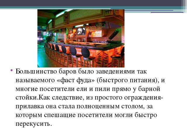 Большинство баров было заведениями так называемого «фаст фуда» (быстрого пита...