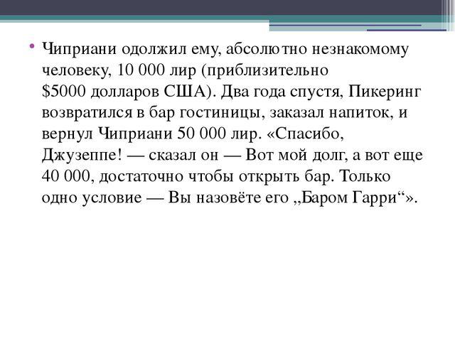 Чиприани одолжил ему, абсолютно незнакомому человеку, 10 000лир(приблизител...