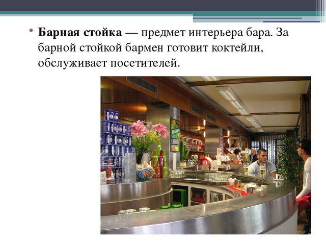 Барная стойка— предмет интерьерабара. За барной стойкой бармен готовит кокт...
