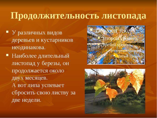 Продолжительность листопада У различных видов деревьев и кустарников неодинак...