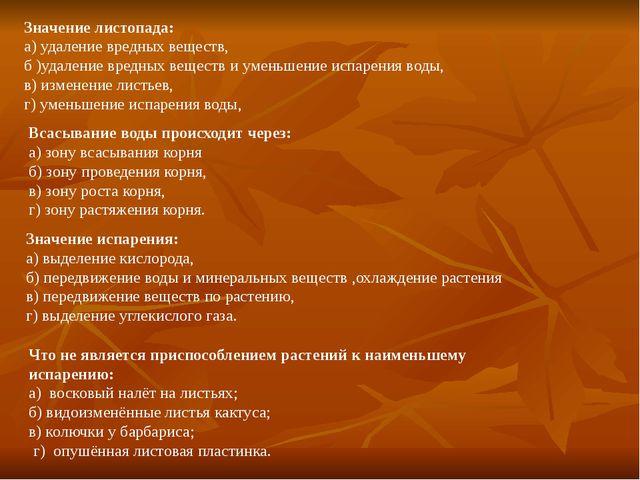 Значение листопада: а) удаление вредных веществ, б )удаление вредных веществ...