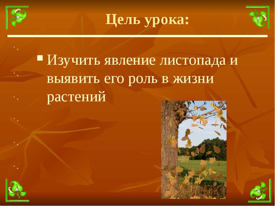 Цель урока: Изучить явление листопада и выявить его роль в жизни растений