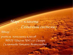 Марс – планета Солнечной системы Автор: учитель начальных классов МБОУ Школы