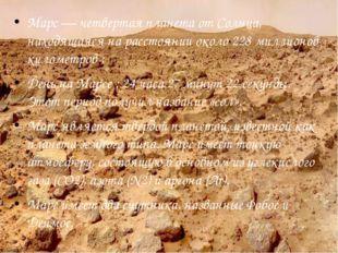 Марс — четвертая планета от Солнца, находящаяся на расстоянии около 228 милли