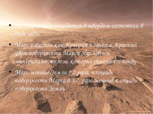 На Марсе вода находится в твердом состоянии в виде льда. Марс известен как Кр