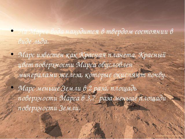 На Марсе вода находится в твердом состоянии в виде льда. Марс известен как Кр...