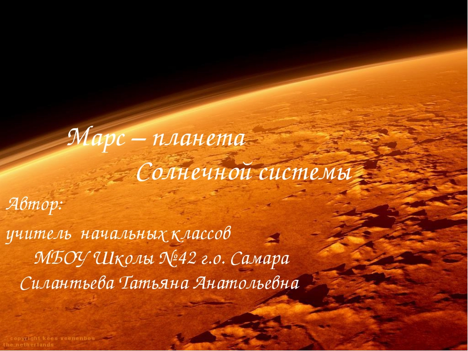 Марс – планета Солнечной системы Автор: учитель начальных классов МБОУ Школы...