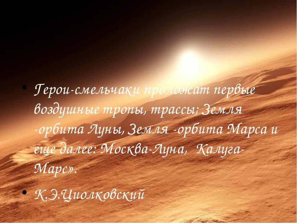Герои-смельчаки проложат первые воздушные тропы, трассы; Земля -орбита Луны,...