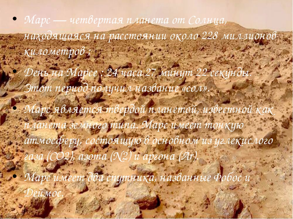 Марс — четвертая планета от Солнца, находящаяся на расстоянии около 228 милли...