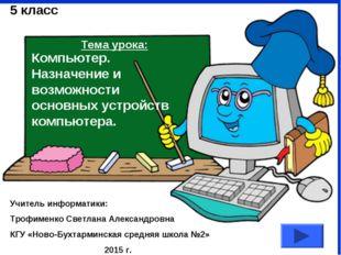 Компьютер. Назначение и возможности основных устройств компьютера. Учитель ин