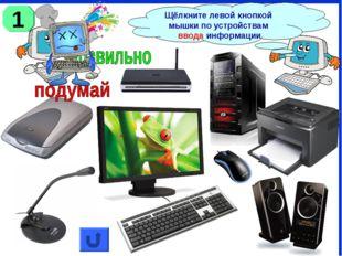 Щёлкните левой кнопкой мышки по устройствам ввода информации 1