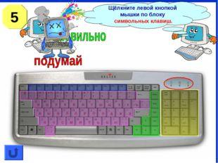 Щёлкните левой кнопкой мышки по блоку символьных клавиш. 5