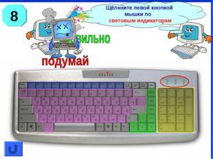 Щёлкните левой кнопкой мышки по световым индикаторам 8