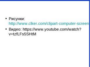 Рисунки: http://www.clker.com/clipart-computer-screen-and-desktop.html Видео: