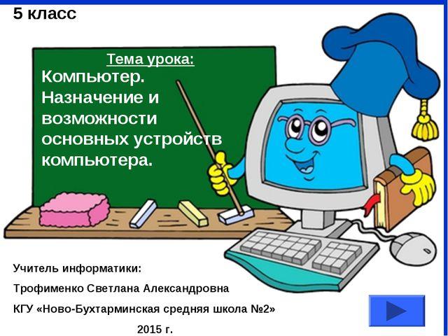 Компьютер. Назначение и возможности основных устройств компьютера. Учитель ин...