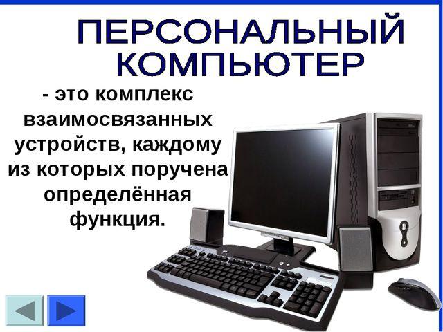 - это комплекс взаимосвязанных устройств, каждому из которых поручена определ...