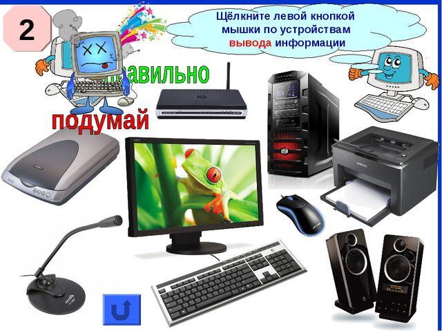 Щёлкните левой кнопкой мышки по устройствам вывода информации 2
