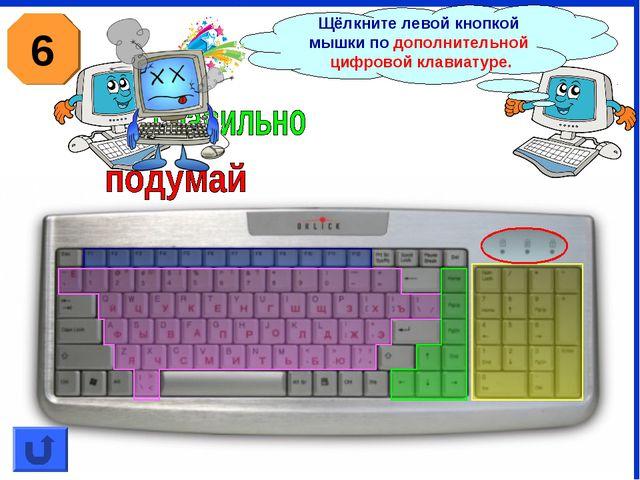 Щёлкните левой кнопкой мышки по дополнительной цифровой клавиатуре. 6
