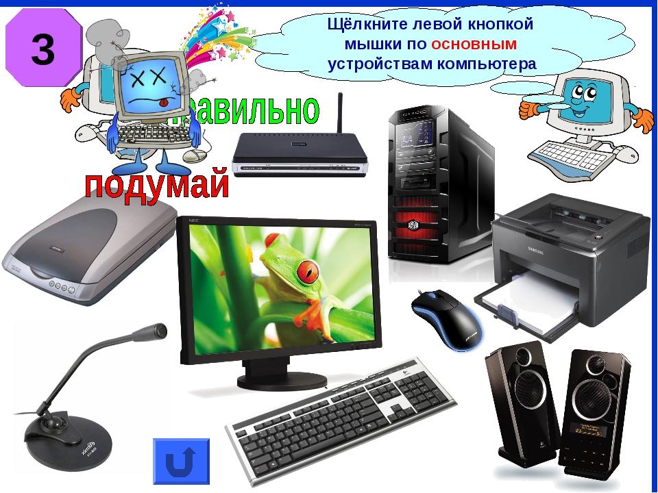 Щёлкните левой кнопкой мышки по основным устройствам компьютера 3