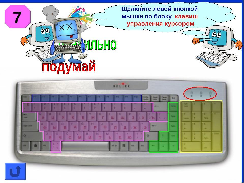 Щёлкните левой кнопкой мышки по блоку клавиш управления курсором 7